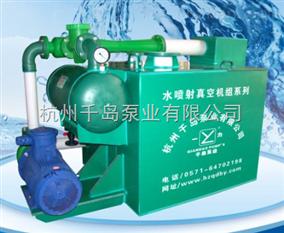 水喷射真空泵厂家