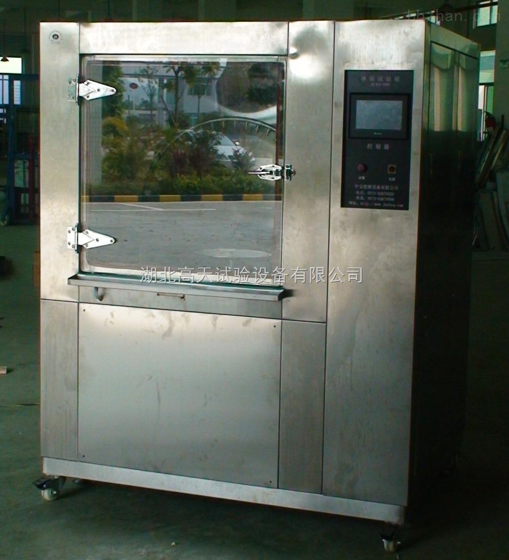 儀器儀表防水性測試試驗箱