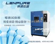 上海林频仪器霉菌培养箱厂家直销