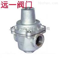 中国名牌产品YZ11X-16P型直接作用不锈钢支管減壓閥》住宅和工业给水減壓閥