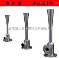 清之源SLB-D型不锈钢射流器