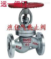 中国产品液化气截止阀J41F-25》J41F-40》DN15-600 J41N