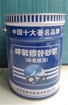 无锡环氧修补砂浆厂家