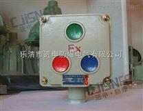 防爆控制按钮BZA53-1扭2扭3仪表按钮