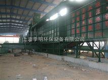 上海季明廠家 日處理200噸 全封閉 機械化 大型垃圾分類處理設備