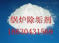 固体锅炉除垢剂价格 用途锅炉除垢剂价格