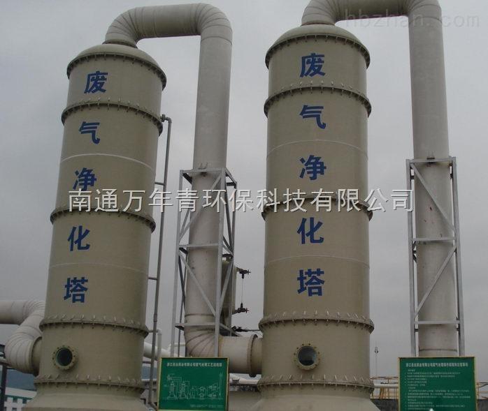 酸碱废气洗涤塔-南通万年青环保科技有限公司