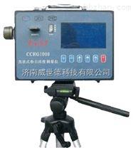 昆明CCHG1000直讀式粉塵濃度測量儀、礦用粉塵測試儀