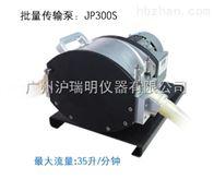 傳輸泵JP300S,大流量35L/min恒流泵