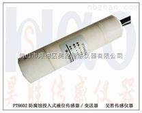 污水处理水位传感器