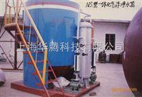NS型一元化气浮装置