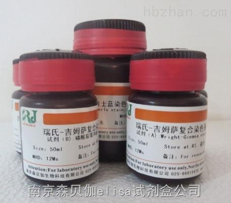 改良番红o-固绿软骨染色试剂盒