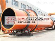 LY18煤泥烘干机-大型沙子烘干机厂家-煤泥烘干机设备哪买