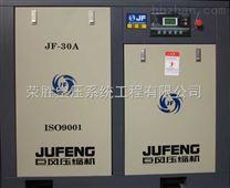 深圳东莞惠州巨风JF-30A空压机专卖/空压机上门维修保养/空压机配件直销