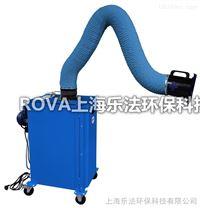 ROVA乐法脉冲反吹移动式焊烟净化器