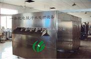 新型一体化电镀污水处理设备 电镀工业厂家直销