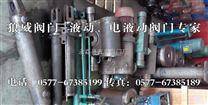 Z241H-16C电液动闸阀