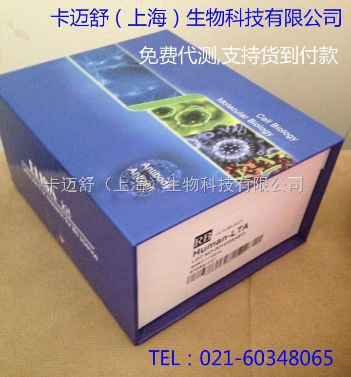 pacoa)elisa试剂盒