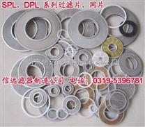 SPL-100X、SPL-100、SPL100X 过滤器滤片
