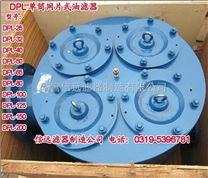 DPL-80X、DPL-80 网片式油滤器