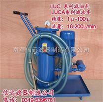 LUC-16*40、LUC-16*30、LU-C16*20 滤油车