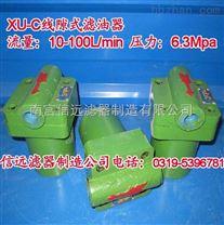 XU-C32*100、XU-32*100 线隙滤油器