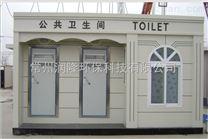 供应扬州连云港盐城移动厕所 移动厕所厂家