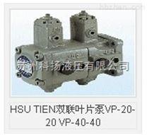 HSU TIEN双联叶片泵VP-20-20