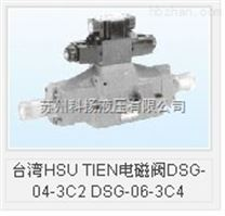 台湾HSU TIEN电磁阀DSG-04-3C2