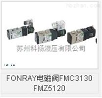 FONRAY电磁阀4V210-08H