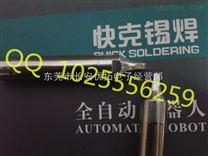 自动焊锡机非标烙铁头