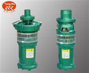 QY型充油式潜水电泵,油浸式潜水泵