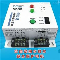 缺水保护水泵控制器