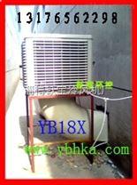 夏天降温雷竞技官网app选跃宝湿帘冷风机厂家直销质量可靠