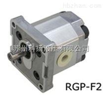 台湾锐力REXPOWER齿轮泵RGP-F209R