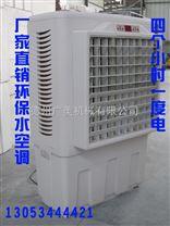 工业冷风机 7000风量移动冷风机冷气机