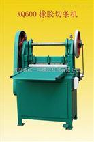 600橡胶切条机参数报价及厂家