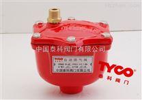 TY-ZSFP消防排氣閥特點