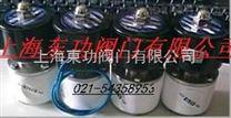 UDC-15电磁阀-