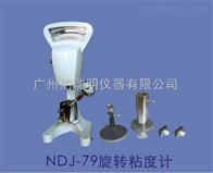 上海地學NDJ-79旋轉粘度計
