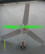 BAS51-1200防爆吊风扇