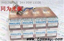 PHILIPS 13336 24V70W 机床灯泡