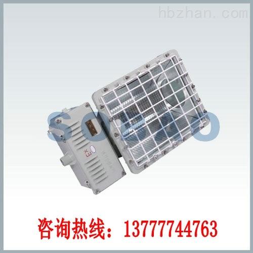 BAT52系列防爆泛光灯 防爆泛光灯价格