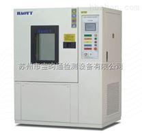 蘇州廠商提供高低溫低氣壓試驗箱