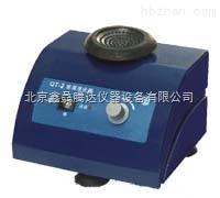 鑫骉牌QT-2型旋涡混合器(连续\触振)