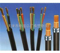 供应KVVR KVVRP控制电缆型号