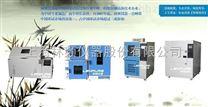 上海低氣壓試驗機LRHS低氣壓試驗箱