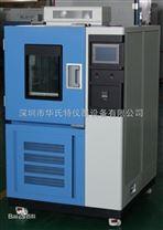 大量甩賣CLM-WDCJ-100快速溫度變化試驗箱羅R