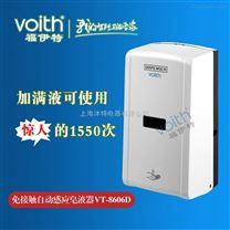 日照超大容量全自動感應給皂液器感應皂液機
