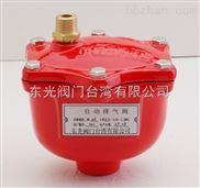 ZSFP消防排气阀|消防自动排气阀